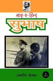 Naz-E-Hind Subhash