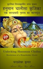 Unlocking Hanuman Chalisa : Revelations of a Householder Mystic (हनुमान चालीसा कुंजिका : एक रहस्यवादी गृहस्थ का आत्मपुंज)