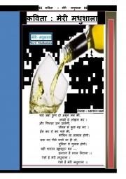 Meri Madhushala (eBook)