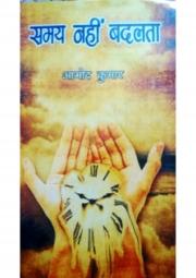 SAMAY NAHI BADALTA (eBook)