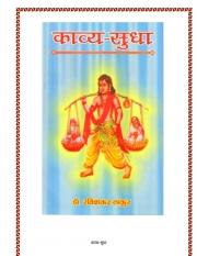 Kavya Sudha (eBook)