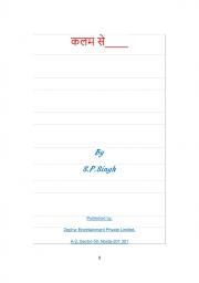 Kutch Tumne Kahi Kutch Hamne Kahi (eBook)