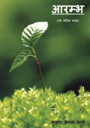 AARAMBH (a poem collection)