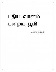 Puthiya Vaanam Palaya Boomi (eBook)