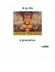 Shree Guru Charitra ( Hindi ) (eBook)