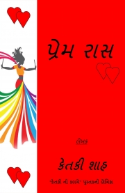 Prem Raas (eBook)