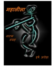 MahaLeela in Hindi (eBook)