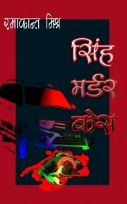 सिंह मर्डर केस /Singh Murder Case (eBook)
