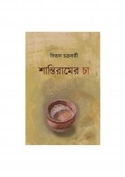 Santiram-er Cha (eBook)