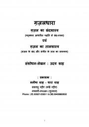 GHAZALDHARA (ChhandShastra & TaalShastra of Ghazal) with Article of Mukhya & Gaun Padyabhaar - Uday Shah = January-2016 (770 kb) (eBook)