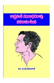 Korrapati Gangadhara Rao Navalanuseelana (eBook)