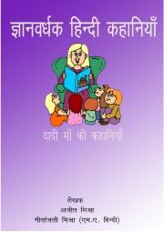 Daadi Maa Ki Kahaniyaan (eBook)