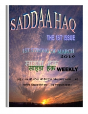 SADDA HAQ  (eBook)