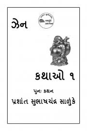 zen kathao (gujarati) (eBook)