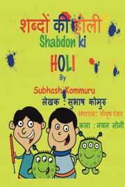Shadbon Ki Holi