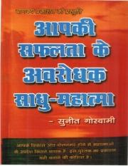 AAPKI SAFALTA KE AVRODHAK SADHU MAHATMA (eBook)