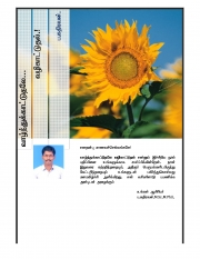 kathiravan (eBook)