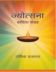 Jyotsana (eBook)