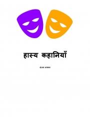 हास्य कहानियाँ (eBook)