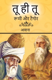 TU Hi Tu: Rumi and Tagore