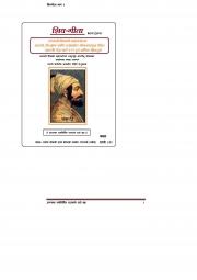 शिवगीता भाग २ (eBook)
