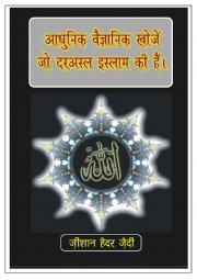 Adhunik Vaigyanik Khojen Jo Darasl Islam Ki Hain (eBook)