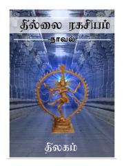 Thillai Ragasiyam (eBook) thumbnail