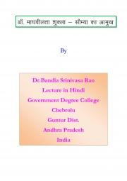 Dr. Madhavi Latha Shukla (eBook)