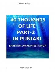 40 Thoughts of life part 2 (eBook)