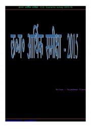छग आर्थिक समीक्षा CG Economic survey 2015 (eBook)