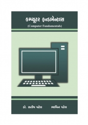 Computer Fundamentals  (eBook)