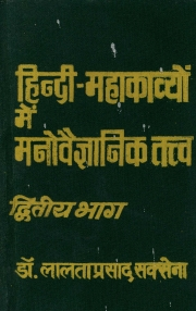 HINDI MAHAKAVYA MEIN MANOVAIGYANIK TATVA - 2 (eBook)