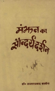 MANJHAN KA SAUNDRAYA DARSHAN (eBook)