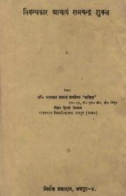 nibhandhkar acharya ramchandra shukla (eBook)