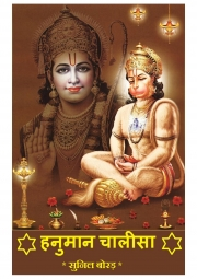 Hanuman Chalisa (eBook)