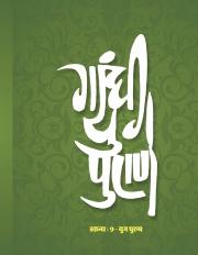 गांधी युग पुराण - स्कंध ९