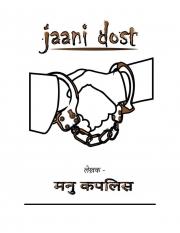 Jaani Dost (eBook)