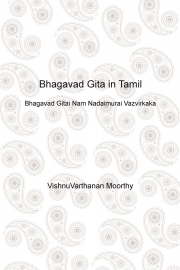 Bhagavad Gita for Dummies in Tamil