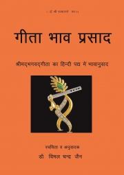 Gita Bhaav Prasad