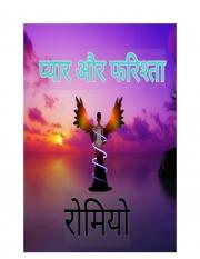 प्यार और फरिश्ता (eBook)