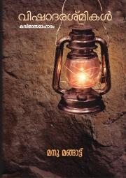 Vishaadarashmikal (Sparks of Melancholy- Malayalam)