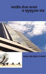 भारतीय शेअर बाजार आणि म्युच्युअल फंड