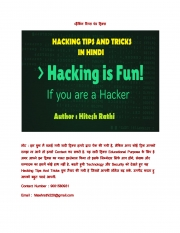 Hacking Tips And Tricks (eBook)
