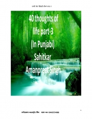 40 Thoughts of life part 3 (eBook)