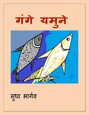 गंगे यमुने  (eBook)