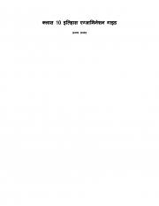 क्लास 10 इतिहास एग्जाम गाइड  (eBook)
