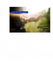 ஒருபிடி ஊசிமழை (eBook)
