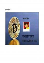 बीटकॉईन (eBook)