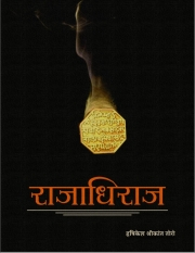 राजाधिराज - कहाणी एका सम्राटाची (eBook)