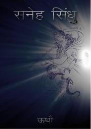Sneh Sindhu (eBook)